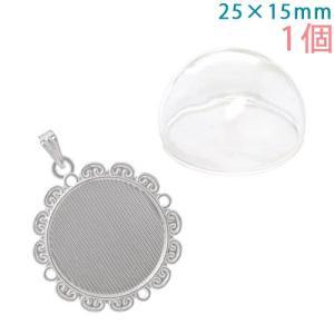 ガラスドーム 半球型 25×15mm  シルバー 1個入り|daiomfg