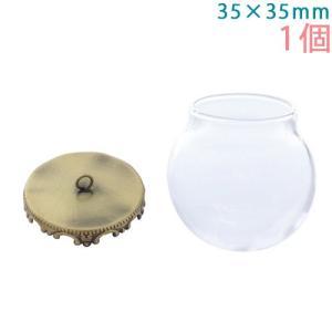 ガラスドーム 球型 35×35mm アンティーク 1個入り|daiomfg