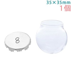 ガラスドーム 球型  35×35mm  シルバー 1個入り|daiomfg