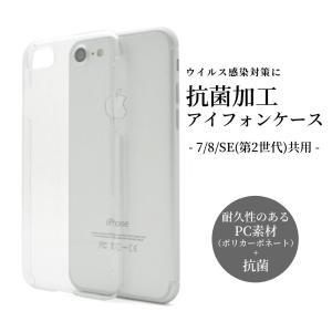 iPhone7/8/SE(第2世代)用 カバーケース ウイルス対策 抗菌タイプ クリア 1個入り【ネコポス便可能】|daiomfg