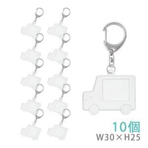 ハメパチ 車型 KC 10個入り (キーホルダー 555L付) daiomfg