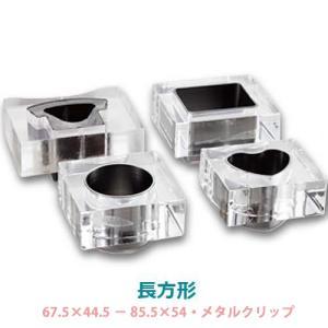 専用カッター Kカッター (ハメパチ・ドームプレート用) ベアブレード  正方形・ひし形・長方形 66×37-70×60|daiomfg