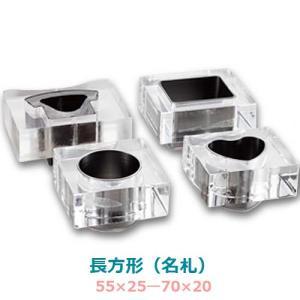 専用カッター Kカッター (ハメパチ・ドームプレート用) ベアブレード  正方形・ひし形・長方形 名札 55×25-70×20|daiomfg