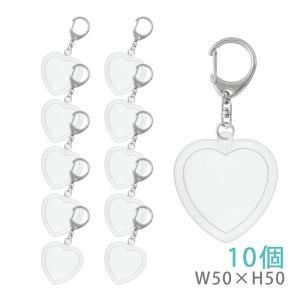 ハメパチ ハート型 KH 10個入り (キーホルダー 555L付) daiomfg