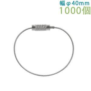 キーホルダー ワイヤーキーホルダー Y10/12  1000個入り (ステンレス)|daiomfg