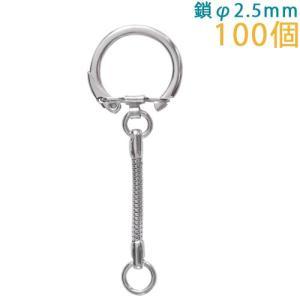 キーホルダー スネークキーチェーン 小 219 鎖φ2.5mm 100個入り (クローム)|daiomfg