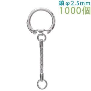 キーホルダー スネークキーチェーン 小 219 鎖φ2.5mm 1000個入り (クローム)|daiomfg