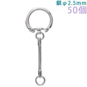 キーホルダー スネークキーチェーン 小 219 鎖φ2.5mm 50個入り (クローム)|daiomfg