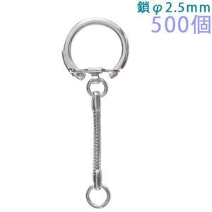 キーホルダー スネークキーチェーン 小 219 鎖φ2.5mm 500個入り (クローム)|daiomfg
