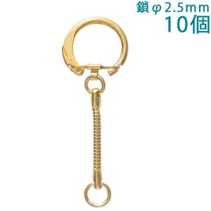 キーホルダー スネークキーチェーン 小 219 鎖φ2.5mm 10個入り (ゴールド) 【ネコポス便可能】|daiomfg