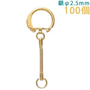 キーホルダー スネークキーチェーン 小 219 鎖φ2.5mm 100個入り (ゴールド)|daiomfg