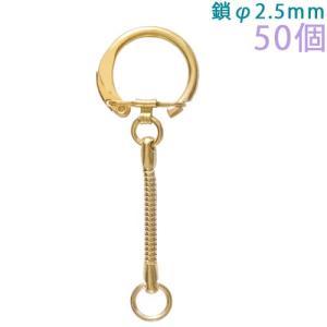 キーホルダー スネークキーチェーン 小 219 鎖φ2.5mm 50個入り (ゴールド)|daiomfg