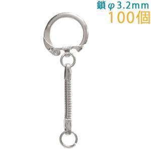 キーホルダー スネークキーチェーン 小 225 鎖φ3.2mm 100個入り (クローム)|daiomfg