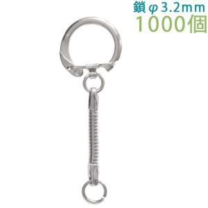 キーホルダー スネークキーチェーン 小 225 鎖φ3.2mm 1000個入り (クローム)|daiomfg