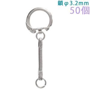 キーホルダー スネークキーチェーン 小 225 鎖φ3.2mm 50個入り (クローム)|daiomfg