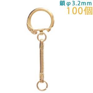 キーホルダー スネークキーチェーン 小 225 鎖φ3.2mm 100個入り (ゴールド)|daiomfg