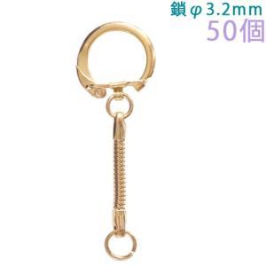 キーホルダー スネークキーチェーン 小 225 鎖φ3.2mm 50個入り (ゴールド)|daiomfg