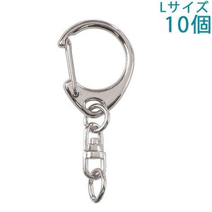 キーホルダー ワンタッチキーチェーン 555 Lサイズ 10個入り (ニッケル)【ゆうパケット可能】|daiomfg