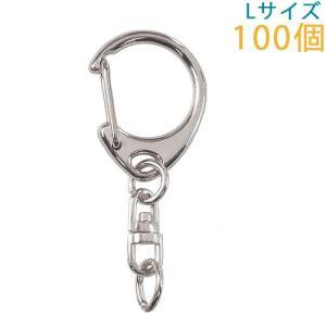 キーホルダー ワンタッチキーチェーン 555 Lサイズ 100個入り (ニッケル)|daiomfg
