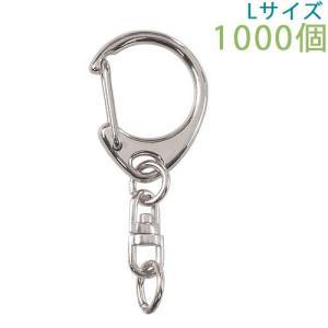 キーホルダー ワンタッチキーチェーン 555 Lサイズ 1000個入り (ニッケル)|daiomfg