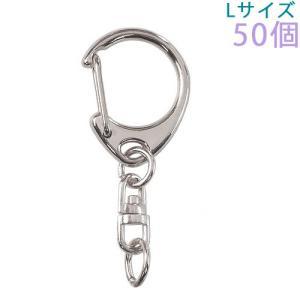 キーホルダー ワンタッチキーチェーン 555 Lサイズ 50個入り (ニッケル)|daiomfg