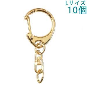 キーホルダー ワンタッチキーチェーン 555 Lサイズ 10個入り (ゴールド)【ゆうパケット可能】|daiomfg