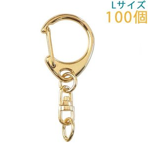 キーホルダー ワンタッチキーチェーン 555 Lサイズ 100個入り (ゴールド)|daiomfg