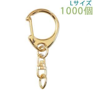 キーホルダー ワンタッチキーチェーン 555 Lサイズ 1000個入り (ゴールド)|daiomfg