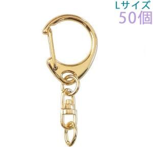 キーホルダー ワンタッチキーチェーン 555 Lサイズ 50個入り (ゴールド)|daiomfg