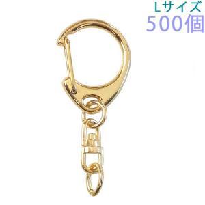 キーホルダー ワンタッチキーチェーン 555 Lサイズ 500個入り (ゴールド)|daiomfg