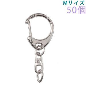 キーホルダー ワンタッチキーチェーン 555 Mサイズ 50個入り (ニッケル)