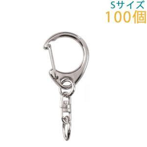 キーホルダー ワンタッチキーチェーン 555 Sサイズ 100個入り (ニッケル)|daiomfg