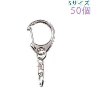 キーホルダー ワンタッチキーチェーン 555 Sサイズ 50個入り (ニッケル)|daiomfg