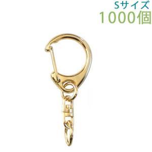 キーホルダー ワンタッチキーチェーン 555 Sサイズ 1000個入り (ゴールド)|daiomfg