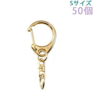 キーホルダー ワンタッチキーチェーン 555 Sサイズ 50個入り (ゴールド)|daiomfg
