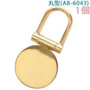キーホルダー セレブリティキーホルダー 丸型 AB-6043 1個入り【ゆうパケット可能】|daiomfg