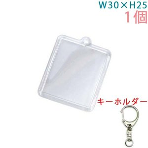 ハメパチ ミニ長方形(プリクラ大) KK30 1個入り (キーホルダー 555M付)|daiomfg