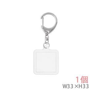 ハメパチ 正方形 KK33 1個入り (キーホルダー 555L付) daiomfg