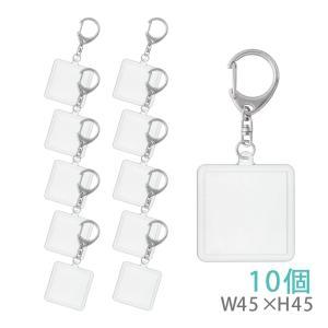 ハメパチ 正方形 KK45×45 10個入り (キーホルダー 555L付)|daiomfg