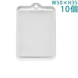 ハメパチ 長方形(中) KK50 10個入り (本体のみ)