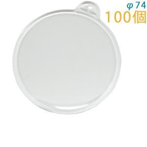 ハメパチ 丸型 KM75 100個入り (本体のみ)|daiomfg