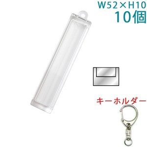 ハメパチ スティック 角柱タイプ KSK52N 10個入り (キーホルダー 555M付)|daiomfg