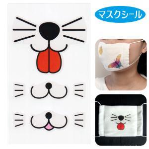 マスクに貼って遊べる マスクシール ねこ鼻(丸)【ネコポス便可能】 daiomfg
