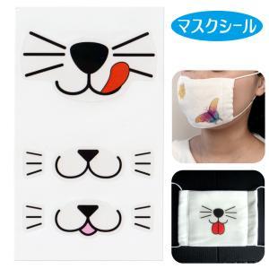 マスクに貼って遊べる マスクシール ねこ鼻(三角)【ネコポス便可能】 daiomfg