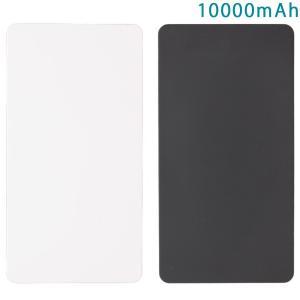 モバイルバッテリー 10000mAhタイプ 1個入り【ゆうパケット可能】|daiomfg