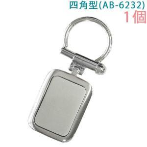 キーホルダー セレブリティキーホルダー 四角形 AB-6232 1個入り【ゆうパケット可能】|daiomfg