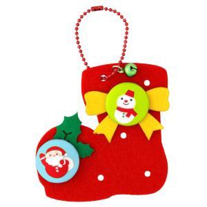 工作・手芸キット くるみボタンで作るクリスマスチャームキット 『あそぼーたん ブーツ(長靴)』 【ゆうパケット可能】|daiomfg