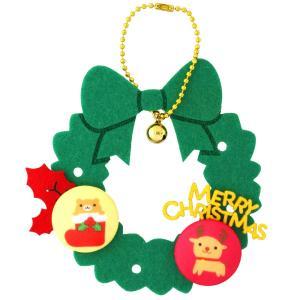 工作・手芸キット くるみボタンで作るクリスマスチャームキット 『あそぼーたん リース』  【ネコポス便可能】|daiomfg