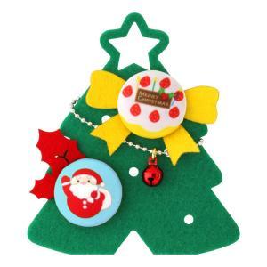 工作・手芸キット くるみボタンで作るクリスマスチャームキット 『あそぼーたん ツリー(グリーン)』  【ネコポス便可能】|daiomfg