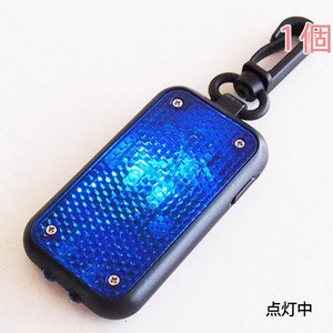 LEDライト付反射板 (ブルー) 【ゆうパケット可能】|daiomfg